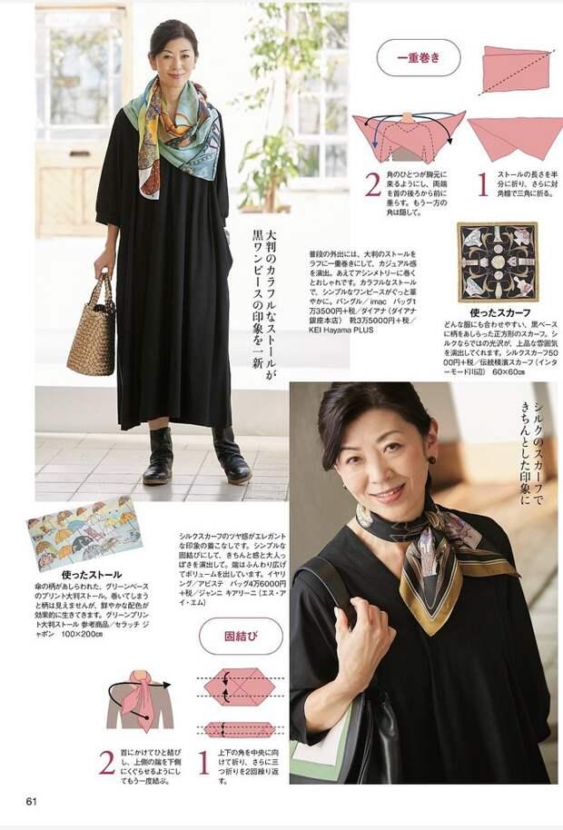5 способов носить платок по-японски