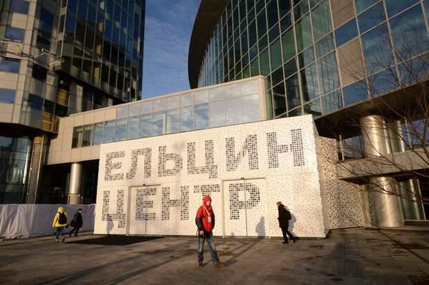 Ельцин-центр стал храмом Герострата, где палят Россию, распускают мифы о голодоморе и т.д.