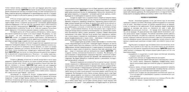 Выборы в Государственную думу 1999 года. Как это было