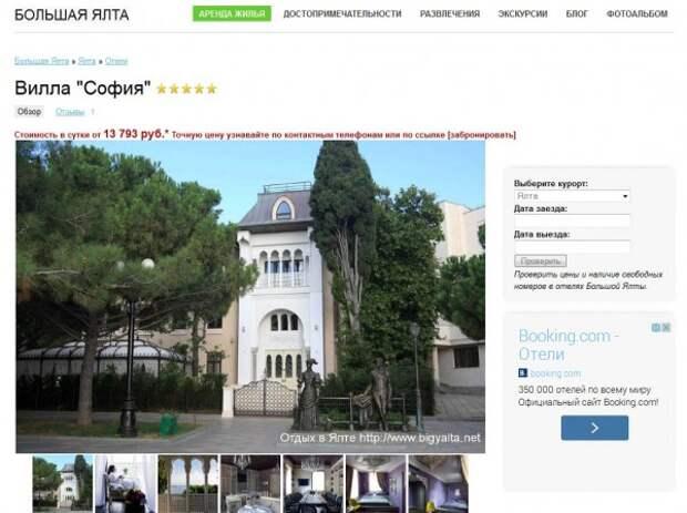 София Ротару не посещает свой дом в Крыму, а постоянно живёт под Киевом и помогает АТО