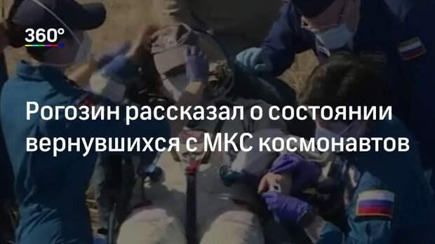 Рогозин рассказал о состоянии вернувшихся с МКС космонавтов