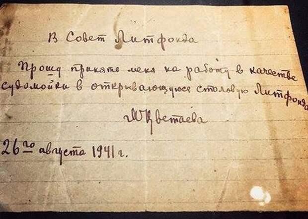 Заявление Марины Цветаевой в Литфонд за несколько дней до самоубийства, 26 августа 1941 года.