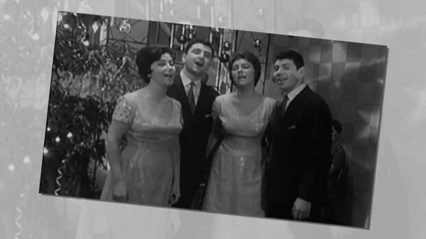 Квартет Аккорд - Голубой огонек 1963 год