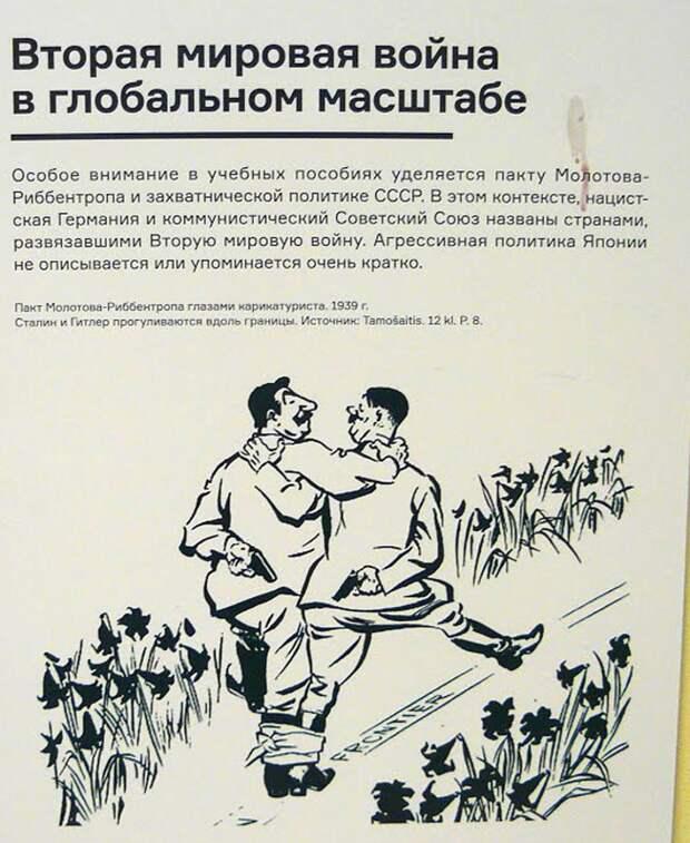 Как неожиданный плевок в лицо, карикатура Гитлера и Сталина, шагающих в обнимку… Фото: Роман ГОЛОВАНОВ