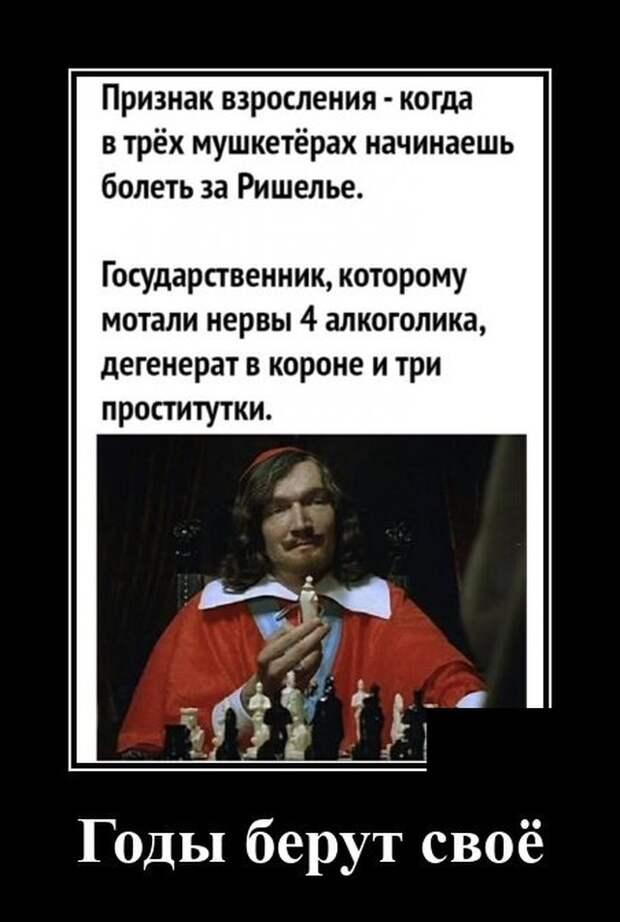 Демотиватор про мушкетеров