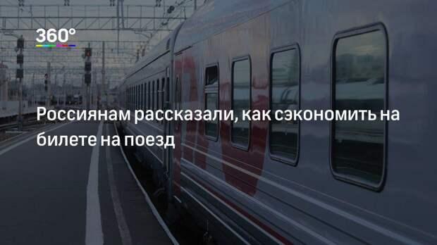 Россиянам рассказали, как сэкономить на билете на поезд