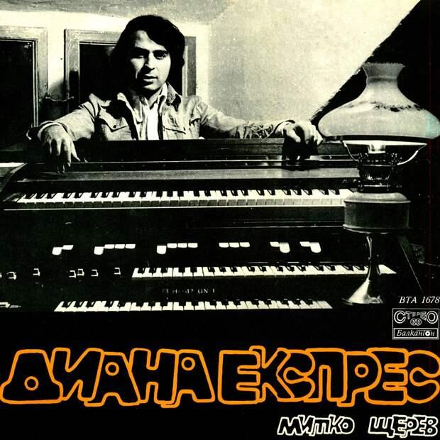 Диана Експрес. Диана Експрес 1974