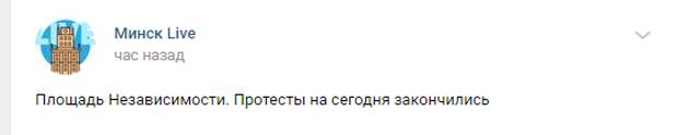 «Мы с вами до конца»: Лукашенко вышел к силовикам у своей резиденции