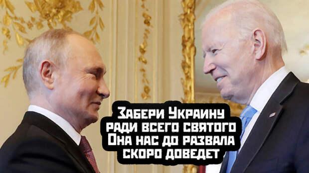 Байден сдал Украину Путину. Военная помощь прекращена