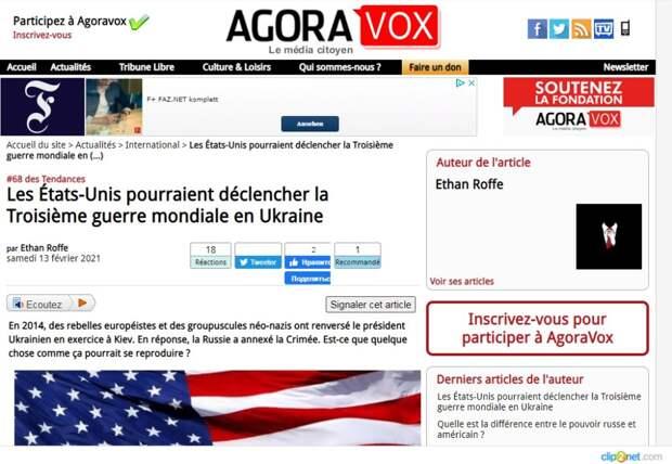 AgoraVox: США готовы развязать Третью мировую на Украине