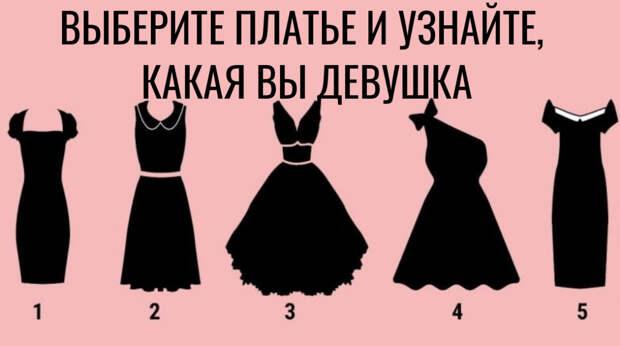 тест с платьями