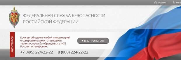 ФСБ России задержала в Санкт-Петербурге украинского консула