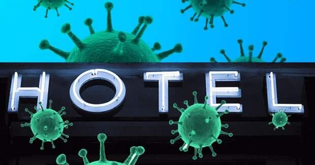 В Чехии открыли отель для больных коронавирусом