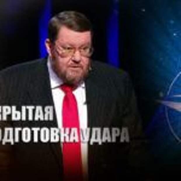 «Идем к войне»: Сатановский пояснил хитрую схему США для подготовки удара по России