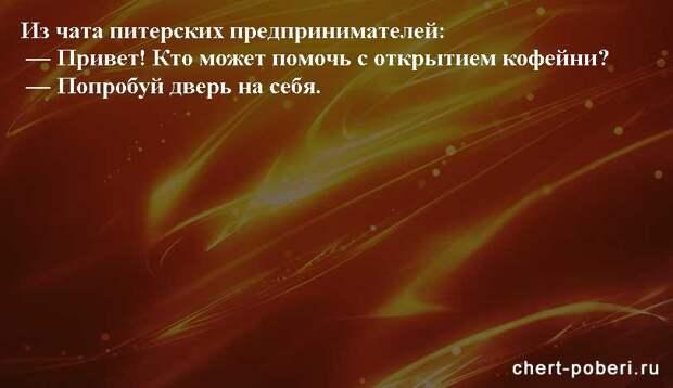 Самые смешные анекдоты ежедневная подборка chert-poberi-anekdoty-chert-poberi-anekdoty-18330504012021-16 картинка chert-poberi-anekdoty-18330504012021-16