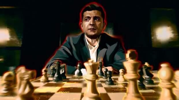 Украина возомнила себя ферзем в шахматной партии России и Запада