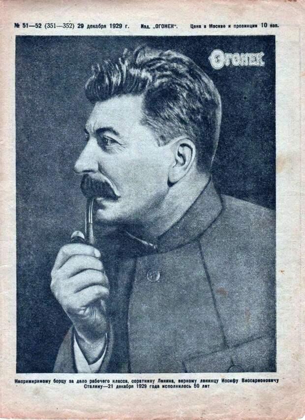 """50-летие И.В. Сталина на обложке """"Огонька"""" за 1929 год."""