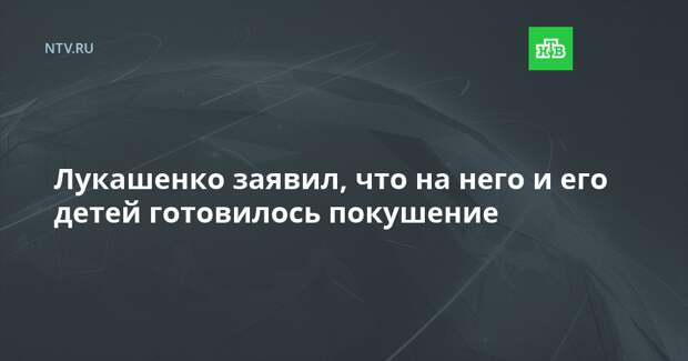 Лукашенко заявил, что на него и его детей готовилось покушение