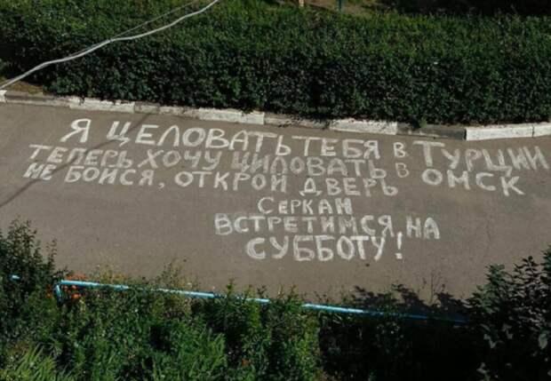 Любовное послание турка на асфальте в Саратове оказалось рекламой