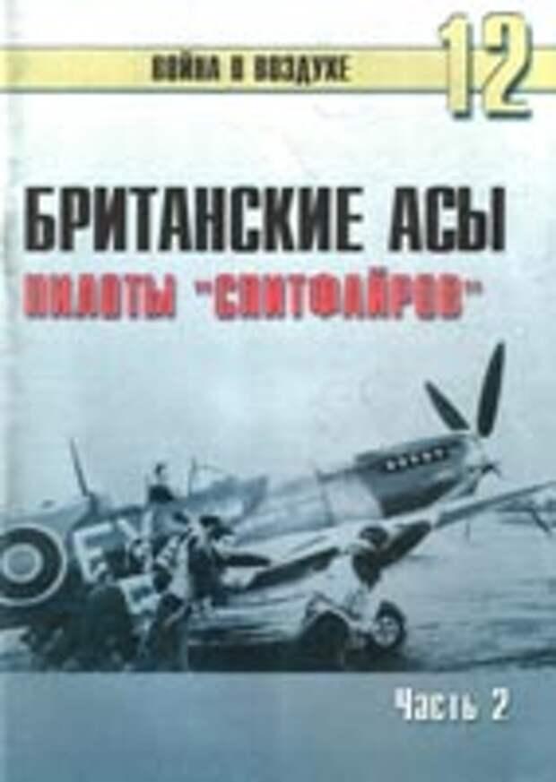 """Британские асы. Пилоты """"Спитфайров"""". Часть 2"""