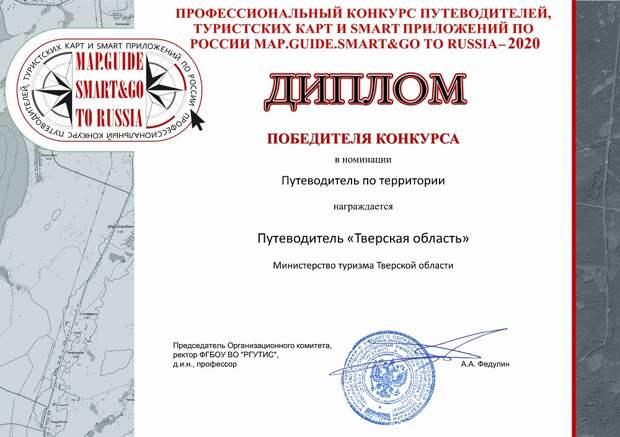 Путеводитель и туристские карты Тверской области признаны лучшими на международном конкурсе