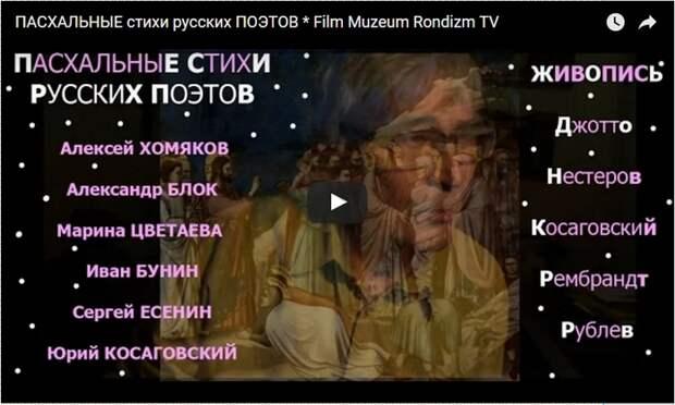ПАСХАЛЬНЫЕ-СТИХИ-РУСС-ПОЭТОВ-фильм-200-ют (700x420, 179Kb)