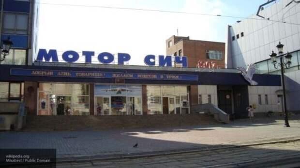Россия может поблагодарить США и Украину за уничтожение «Мотор Сич»