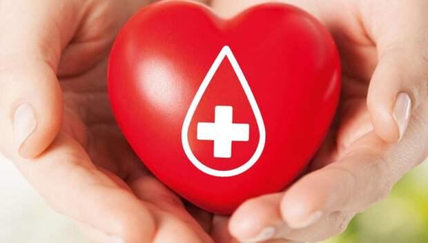 Жителей Подольска приглашают сдать донорами крови
