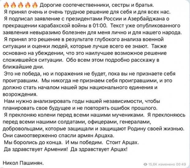 Война завершилась благодаря России. РФ направляет миротворцев в Карабах