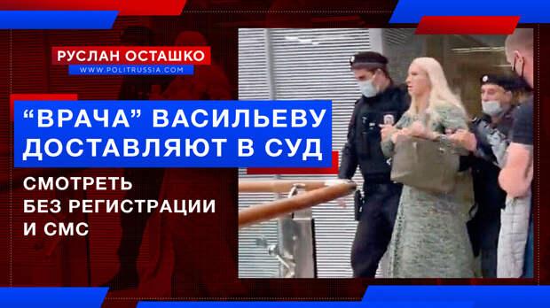 В соцсетях остались довольны принудительной доставкой навальнистки Васильевой в суд