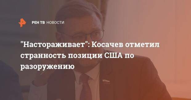 Настораживает: Косачев отметил странность позиции США по разоружению