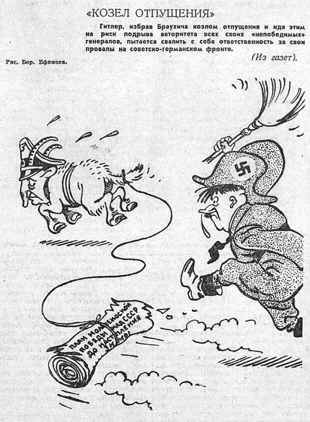 Восточный фронт, блицкриг, Гитлер капут