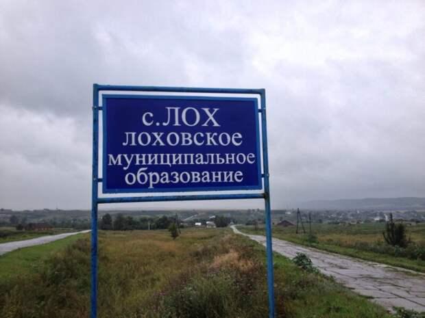 Как жители российского села Лох успешно развивают усебя туризм