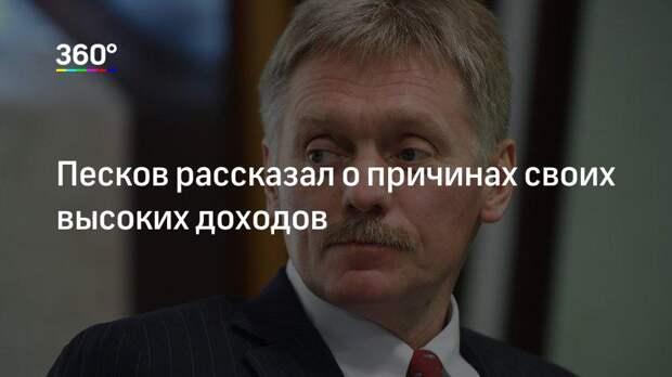 Песков рассказал о причинах своих высоких доходов