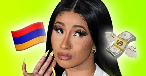 Карди Би попросила скинуть денег Армении. Просто так, ведь про войну она не знала