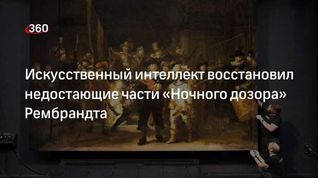 Искусственный интеллект восстановил недостающие части «Ночного дозора» Рембрандта