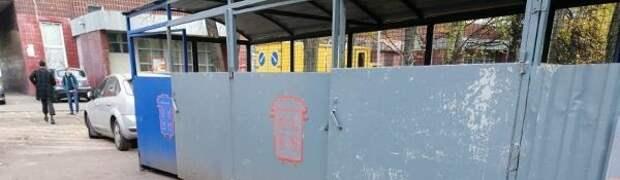 Завалы мусора убрали с территории контейнерной площадки на Алтуфьевском