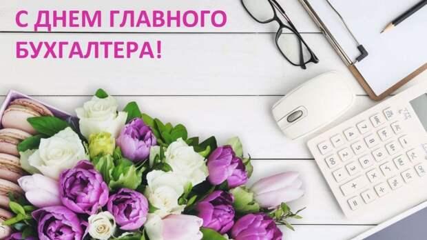 Поздравление руководства Советского района с Днем главного бухгалтера