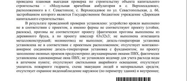 Прожекты Овсянникова: как в Севастополе строят нью-васюки