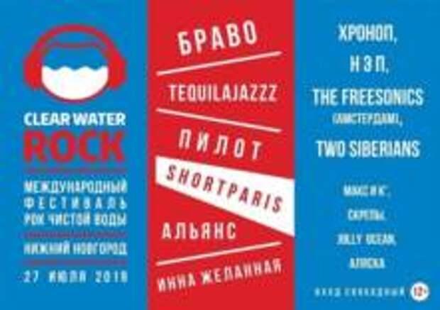 Международный фестиваль «Рок чистой воды»