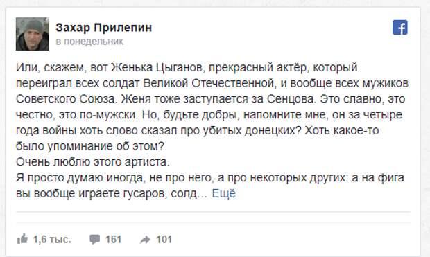 Актриса Юлия Снигирь публично оскорбила Захара Прилепина