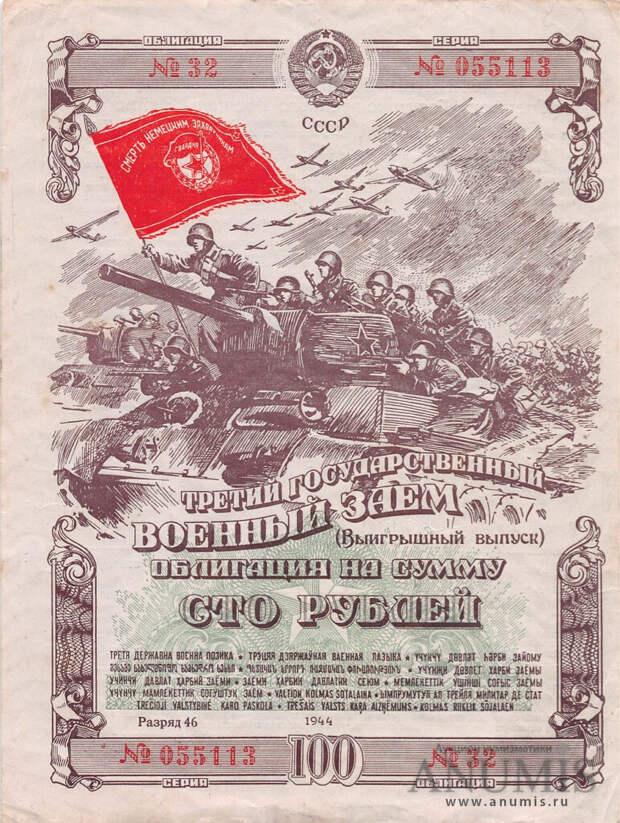 История облигаций в России