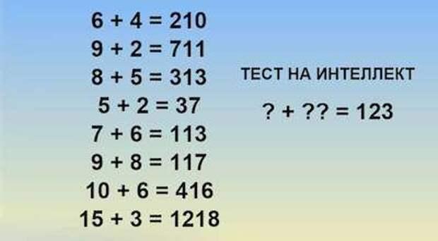 Тест на логику и математику3