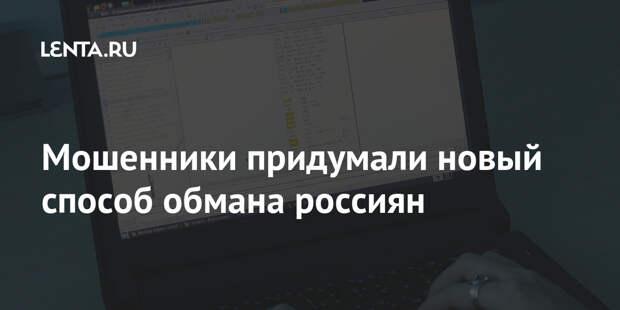 Мошенники придумали новый способ обмана россиян