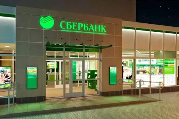"""""""Сбербанк"""" рассказал о планах по выплате дивидендов за 2020 год"""