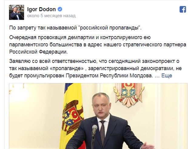 Будущее Молдавии с Россией. Пляски с НАТО - путь в никуда