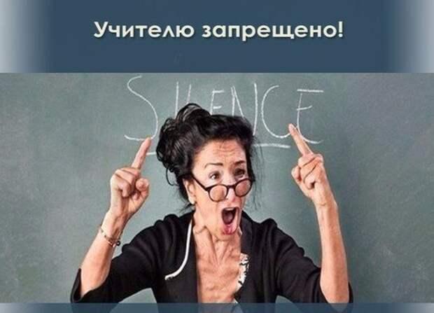 Учителю запрещено