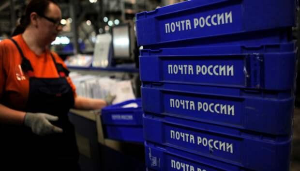 В сортировочном пункте «Почты России» в Подольске произошел хлопок в посылке