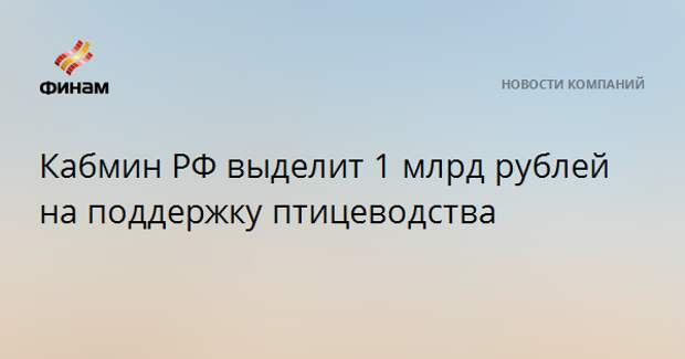 Кабмин РФ выделит 1 млрд рублей на поддержку птицеводства