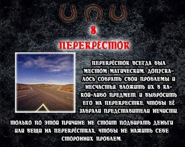 10 распространенных суеверий и их происхождение